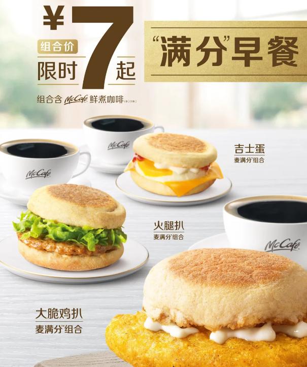 麦当劳7元满分早餐