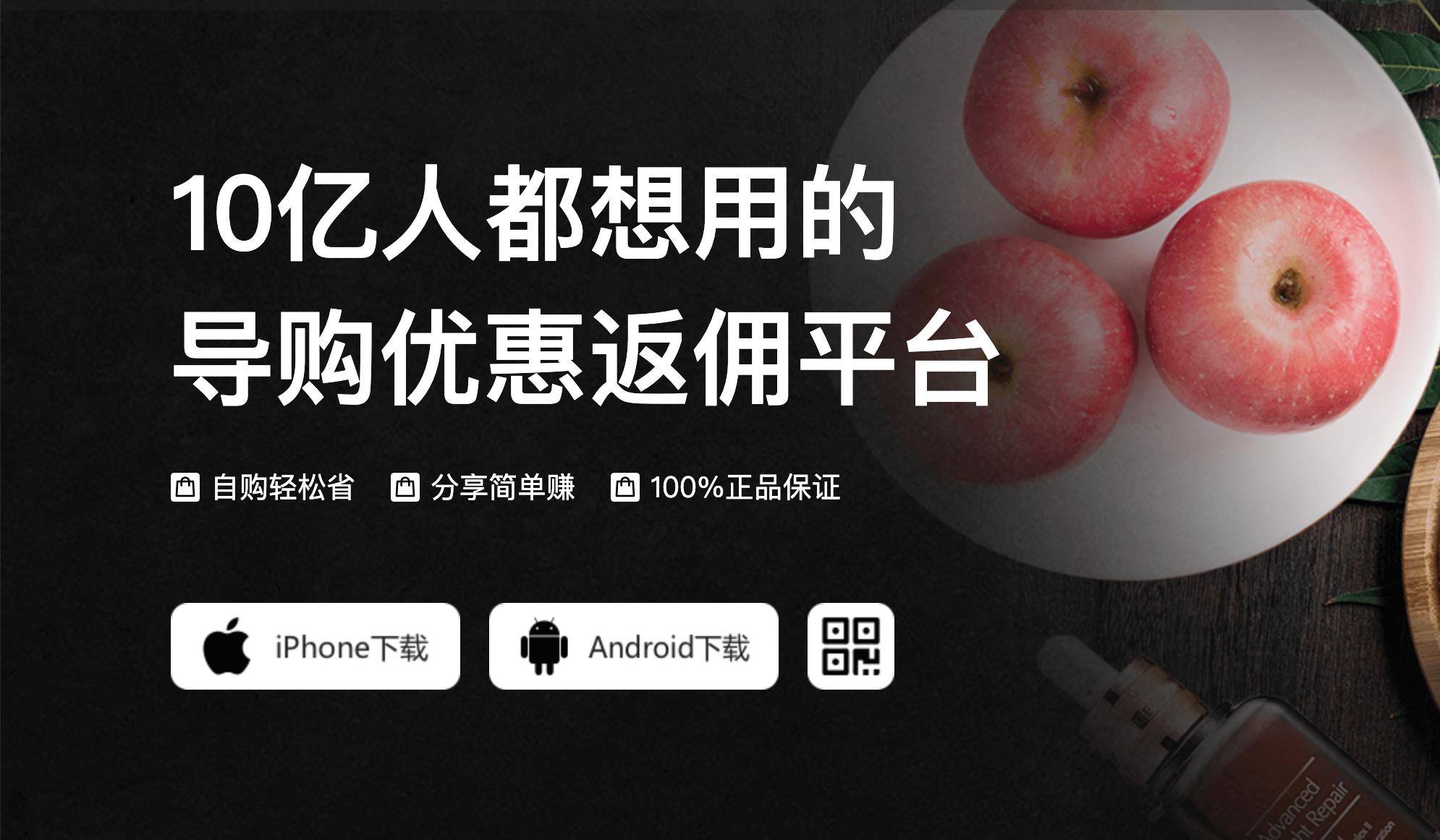 粉象生活app下载_粉象生活邀请码改怎么选