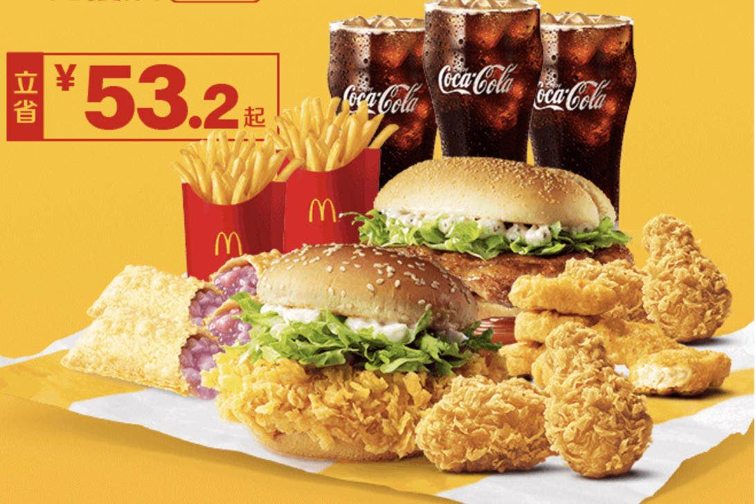 麦当劳五一优惠:欢聚全家桶仅需77.8元