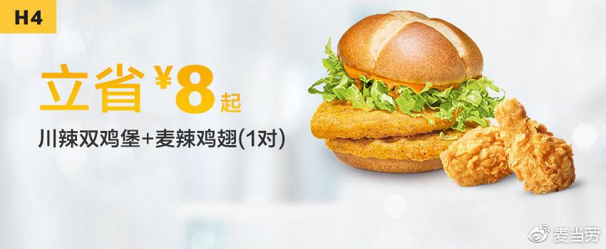 H4 川辣双鸡堡1个+麦辣鸡翅1对 2019年3月4月凭麦当劳优惠券22元 省8元起 有效期至:2019年4月16日 www.5ikfc.com