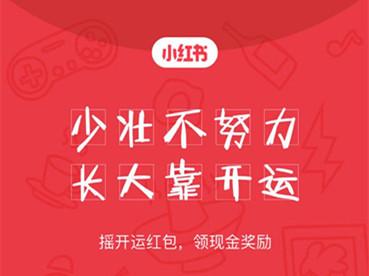 小紅書新年開運紅包,三名好友助力可領取5~888元紅包