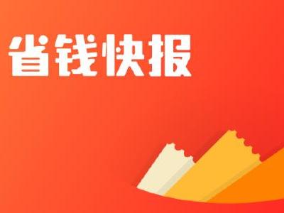 11.4省钱快报:淘宝双十一第二轮预售开启