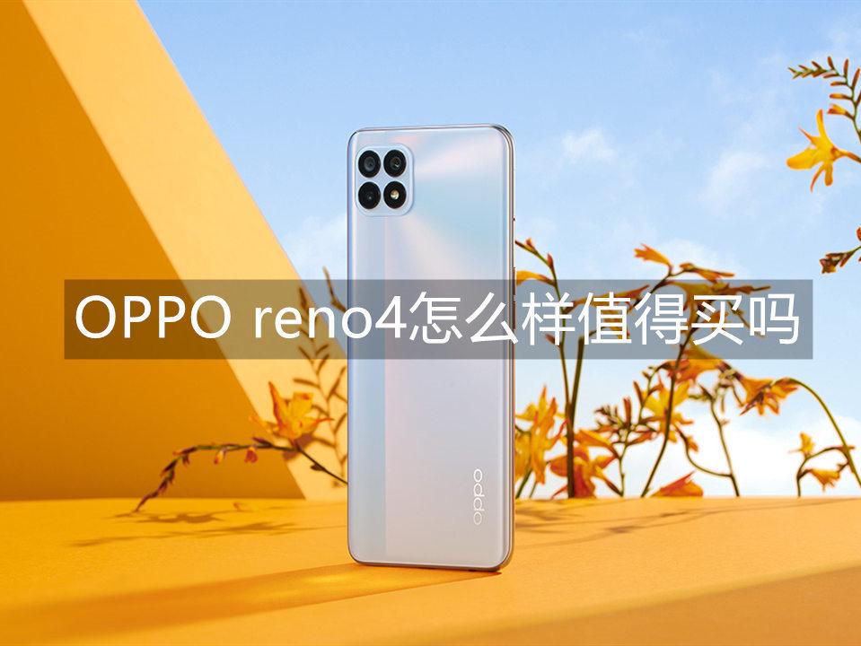 OPPO reno4怎么样值得买吗_OPPO reno4配置