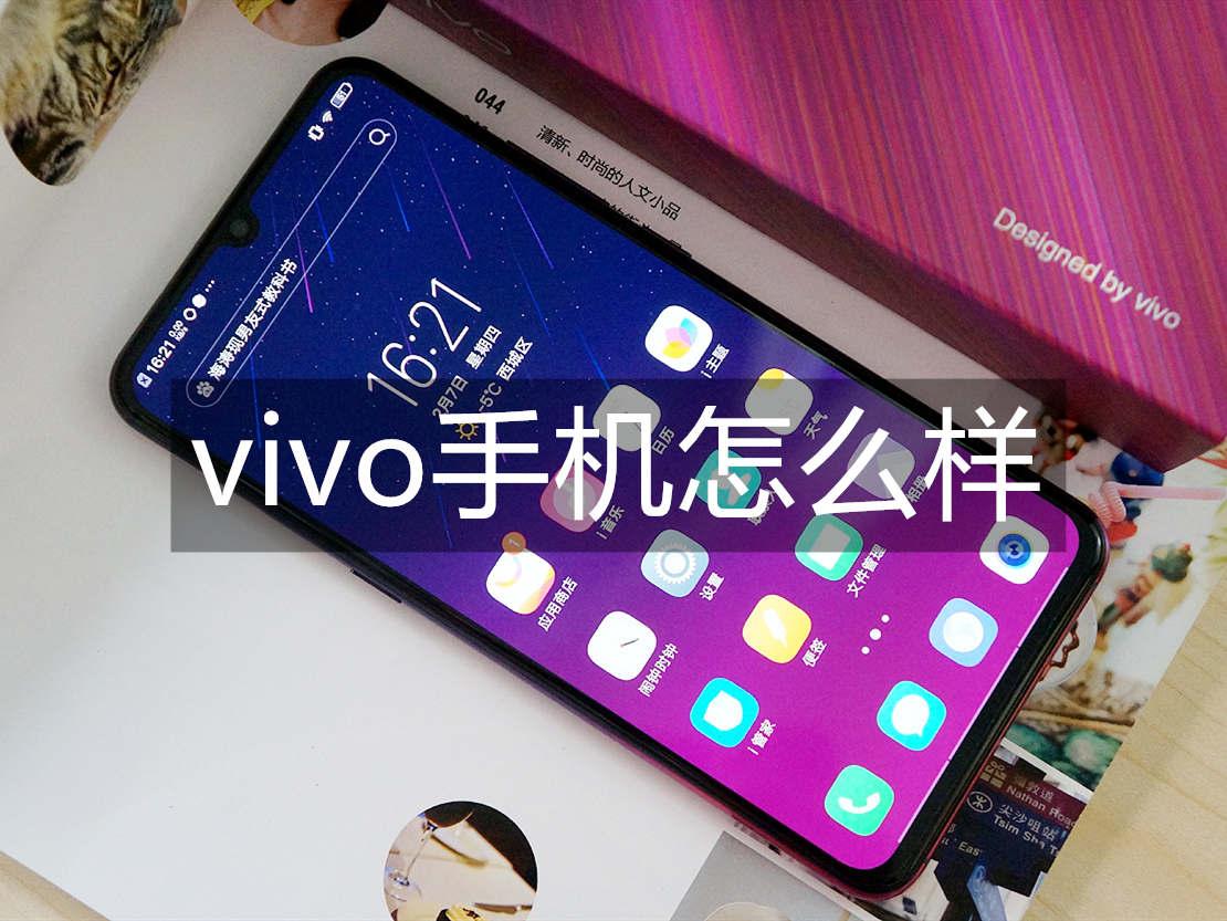 vivo手机怎么样_vivo手机质量咋样