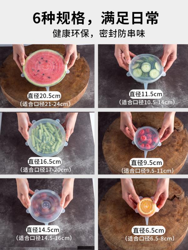 淘宝大额优惠券分享!厨房必备保鲜神器硅胶保鲜盖6件套仅需11.9